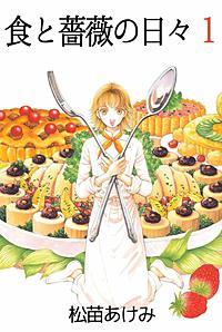 食と薔薇の日々