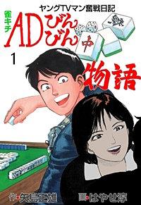 雀キチADびんびん物語~ヤングTVマン奮戦日記~
