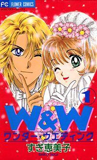 W&W ワンダー・ウェディング