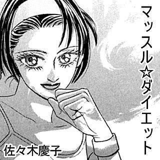 マッスル☆ダイエット