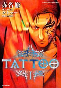 TATTOO-魔性の闘牌-