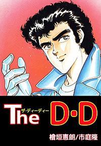 The D・D