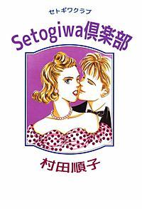 Setogiwa倶楽部