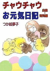 チャウチャウお元気日記 出産・育児編