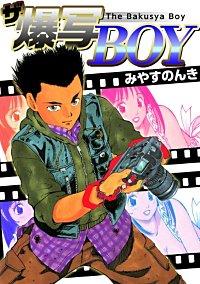 ザ 爆写BOY