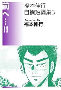 前へ…!! 福本伸行自撰短編集3