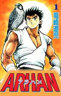 ARHAN―アラハン―