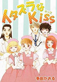 いたずら な キス 漫画