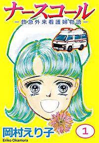 ナースコール -救急外来看護婦物語-