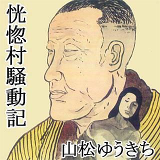 恍惚村騒動記