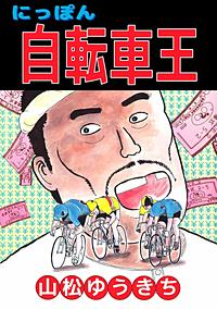 にっぽん自転車王