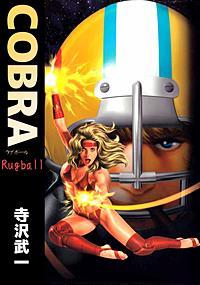 COBRA Rugball