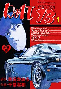 DAT13【分冊版】