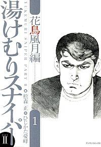 湯けむりスナイパーII花鳥風月編
