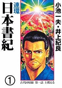 連環 日本書紀