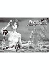 ブラック主婦SP(スペシャル)vol.10~鬼嫁の血~