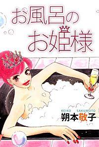 お風呂のお姫様