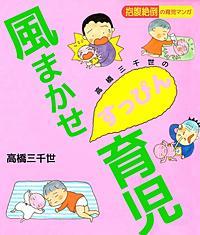 高橋三千世の風まかせすっぴん育児─抱腹絶倒の育児マンガ