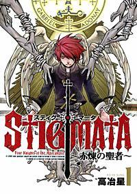 スティグマータ ~赤煉の聖者~
