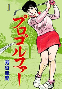プロゴルファー