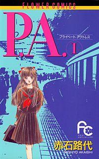 P.A.(プライベートアクトレス)