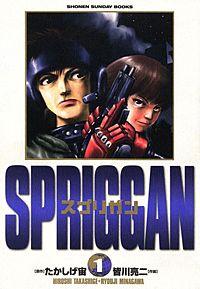 SPRIGGAN スプリガン