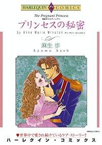 プリンセスの秘密