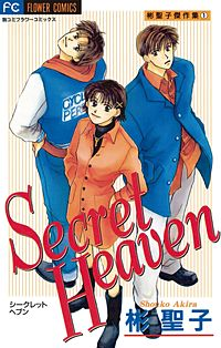 Secret Heaven