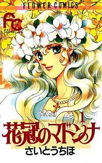 花冠のマドンナ