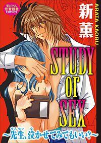 STUDY or SEX~先生 泣かせてみてもいい?~