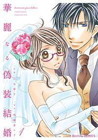 華麗なる偽装結婚