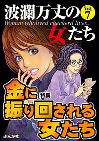 波瀾万丈の女たち Vol.7