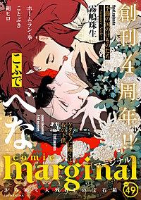 comic marginal(コミックマージナル)