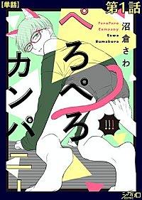 ぺろぺろカンパニー【単話】
