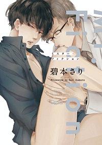 ミスター・フィクション【電子限定特典付き】