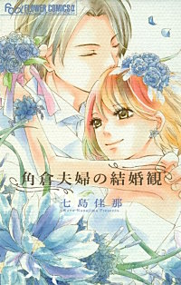 角倉夫婦の結婚観