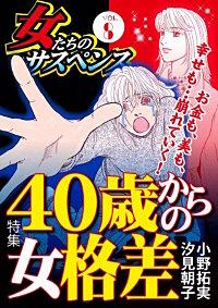 女たちのサスペンス vol.8