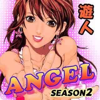 ANGEL SEASON2[フルカラー版]