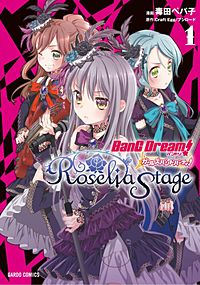 バンドリ!ガールズバンドパーティ! Roselia Stage