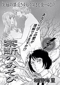 ブラック主婦 vol.2~禁断のあそび~