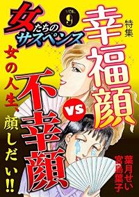 女たちのサスペンス vol.9
