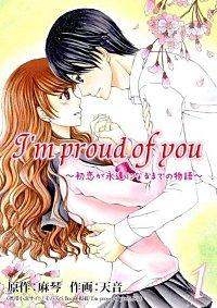 I'm proud of you ~初恋が永遠になるまでの物語~