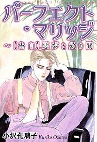 パーフェクト・マリッジ~【告白】悪夢と愛の間