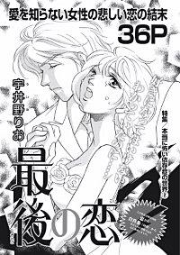 本当にあった主婦の黒い話vol.2~最後の恋~