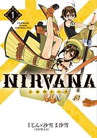 NIRVANA-ニルヴァーナ-