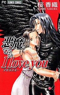 悪魔でもI love you
