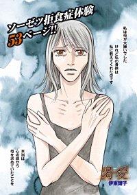 ブラック主婦 vol.3~渇愛~
