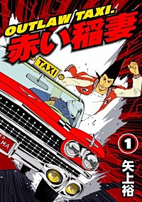 OUTLAW TAXI.赤い稲妻