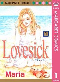 Lovesick―ラブシック―