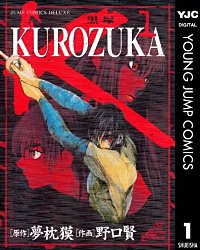 KUROZUKA―黒塚―